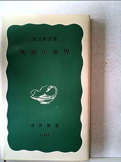 嗤う自画像 (1959年) | 木村 荘十 |本 | 通販 | Amazon