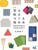 新版 切る貼るつくる箱の本 ~BOX&NEEDLEの工夫を楽しむ箱づくり~