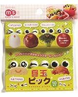 CutezCute Bento Eyes Design Food Pick (Set of 10), Black/White