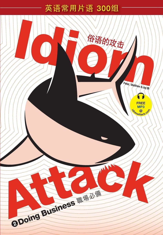 Download Idiom Attack Vol. 2 - Doing Business (Sim. Chinese Edition): 战胜词组攻击 2 - 职场必备 PDF