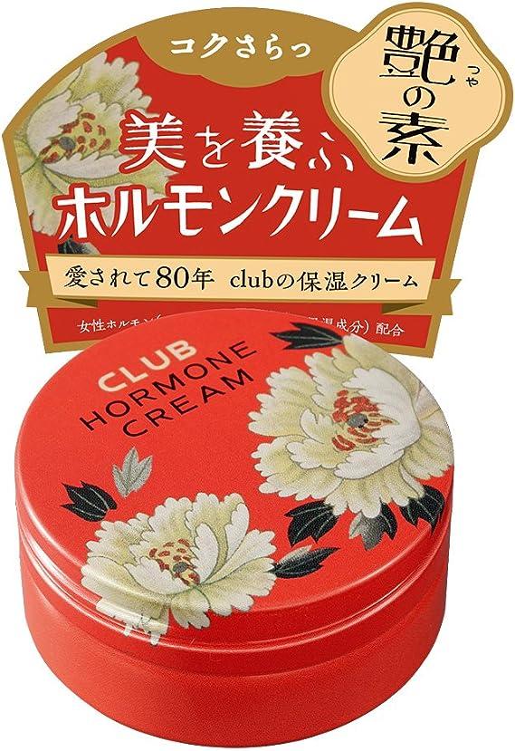 クラブ ホルモンクリーム クラシカルリッチ 3(艶の素) 65g