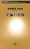 史論の復権(新潮新書)