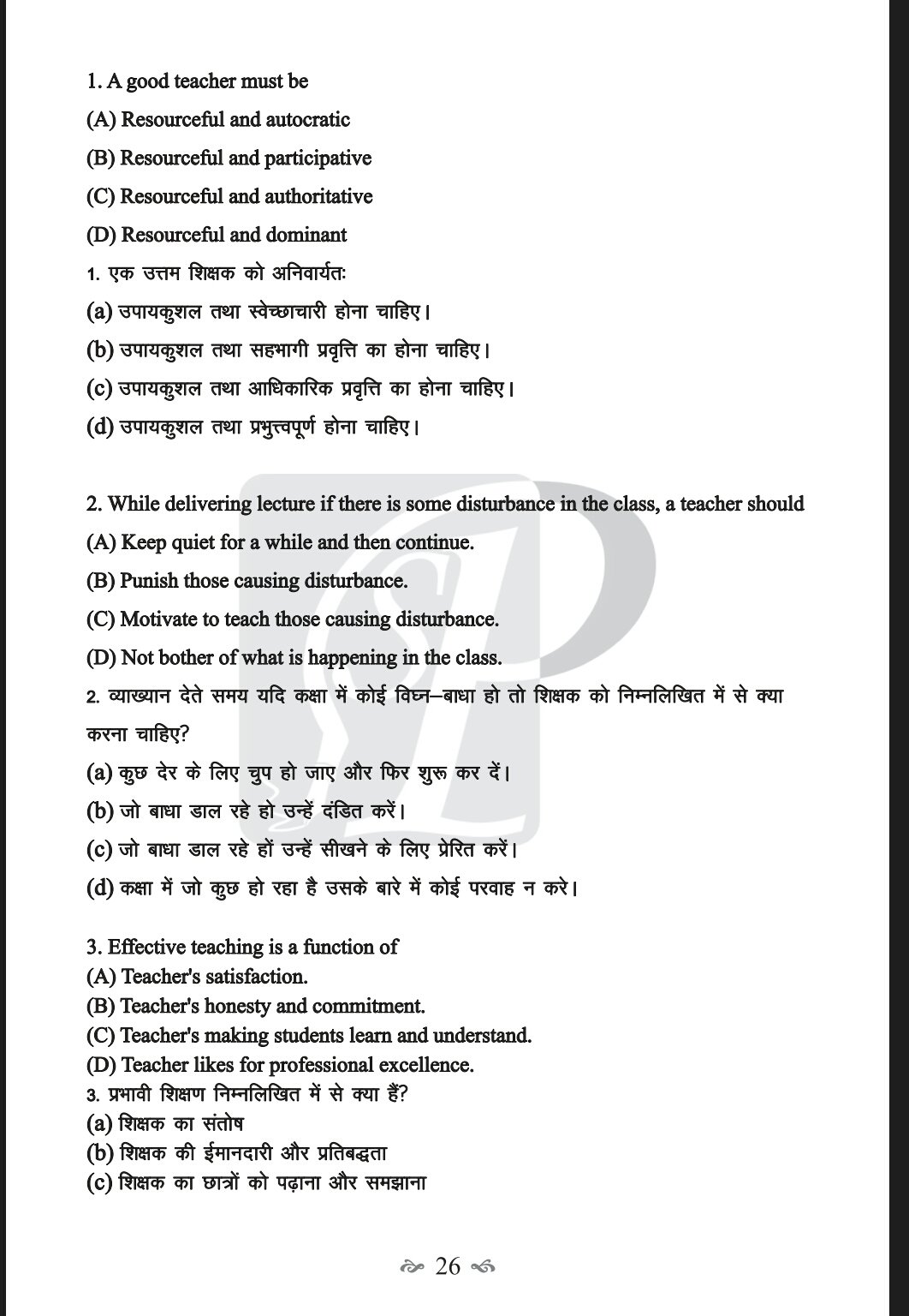 Buy Teaching aptitude KVS |NVS| UGC NET (Teaching