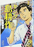 ヤング島耕作(2) (講談社漫画文庫)