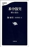米中激突 戦争か取引か (文春新書)