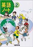 英語ノート 2