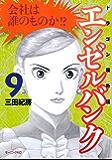 エンゼルバンク ドラゴン桜外伝(9) (モーニングコミックス)