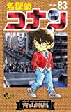 名探偵コナン 83 (少年サンデーコミックス)