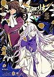 アクエリオンEVOL 5 (MFコミックス ジーンシリーズ)