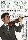 国登ヴァイオリン教本 2 ~憧れのレフトハンド技法への挑戦!~ (CD付属)