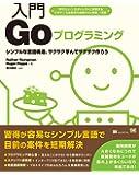 入門Goプログラミング