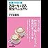 実践イラスト版 スローセックス 完全マニュアル (講談社+α文庫)