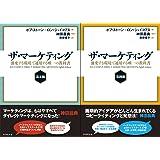ザ・マーケティング【基本篇】&【実践篇】2巻セット