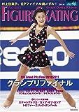 ワールド・フィギュアスケート 46