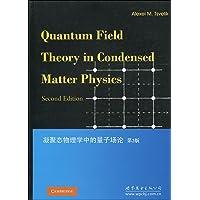 凝聚态物理学中的量子场论(第2版)
