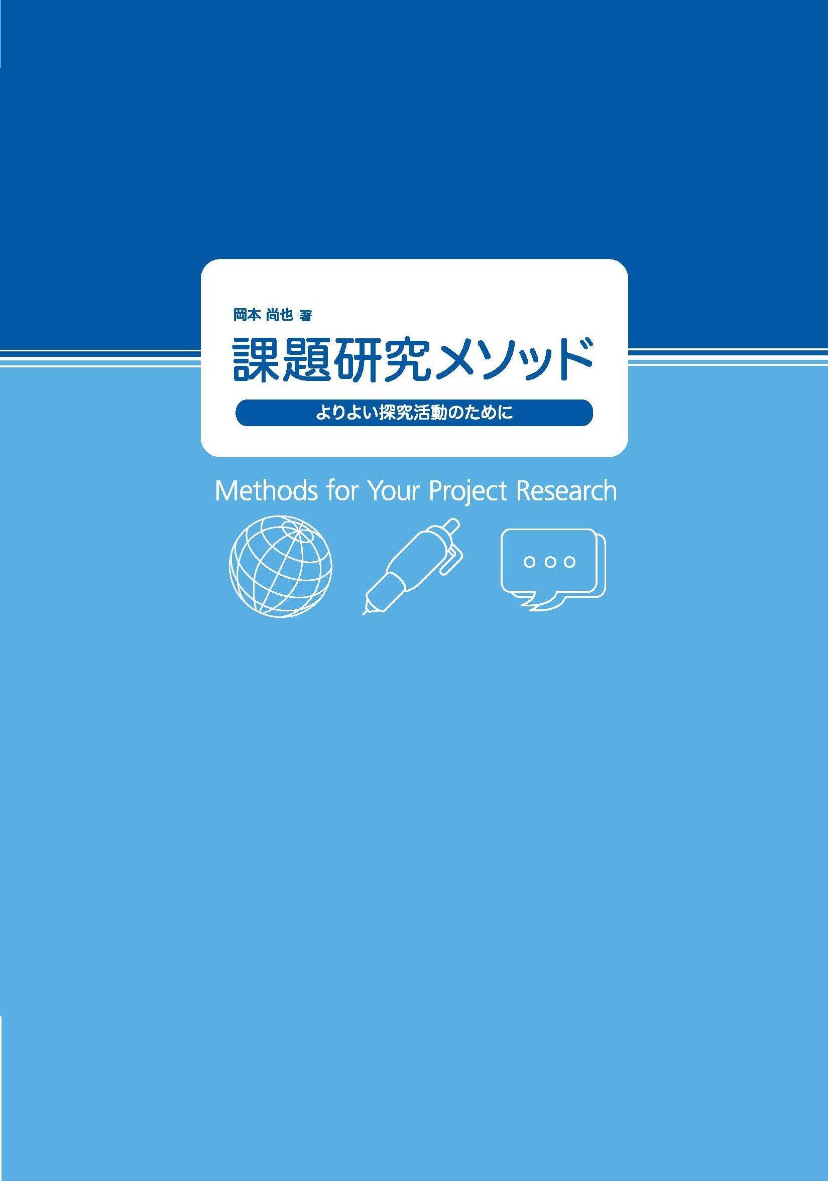 Amazon.co.jp: 課題研究メソッド: 岡本尚也: 本