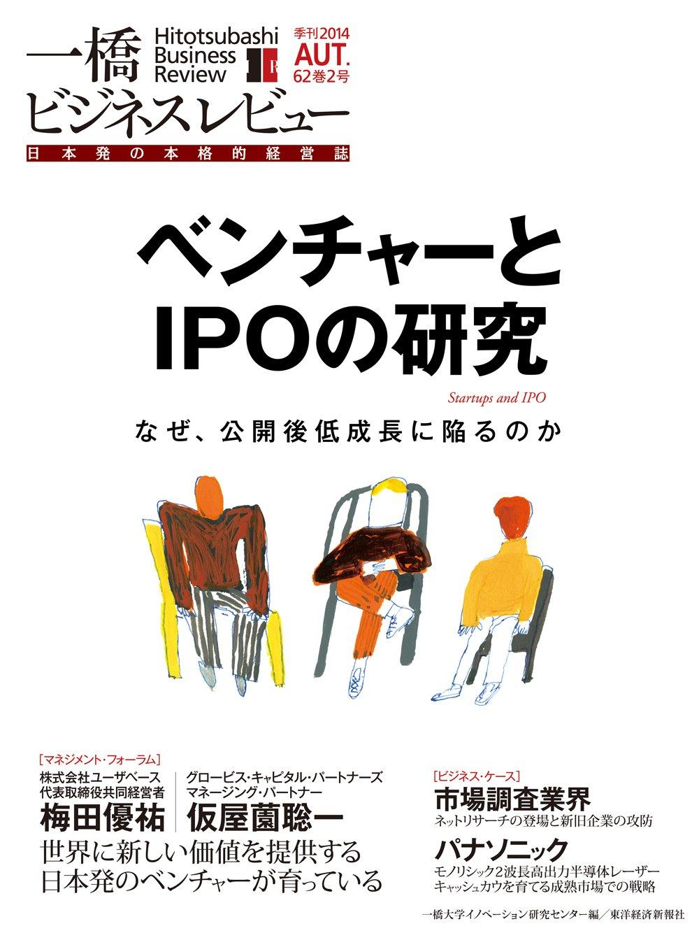 Download Benchā to aipīō no kenkyū pdf