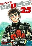 capeta(25) (月刊少年マガジンコミックス)