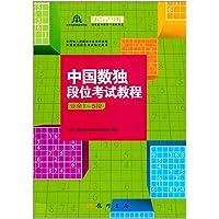 中国数独段位考试指定用书:中国数独段位考试教程(业余1-5段)