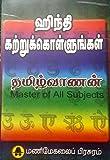 Hindi Kattrukollungal (Learn Hindi through Tamil)