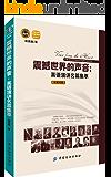震撼世界的声音:英语演讲名篇集萃:汉英对照(不赠送学习本)