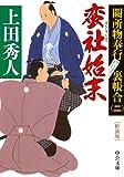 新装版 - 蛮社始末 - 闕所物奉行 裏帳合(二) (中公文庫)