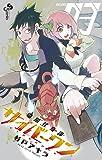 電脳怪奇譚サイバーワン 03 (少年サンデーコミックス)