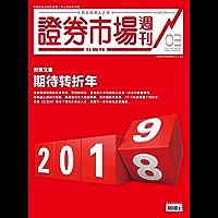 证券市场红周刊 周刊 2019年03期