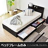 ベッド シングル フレームのみ 収納付き 【NEWファンシー ブラック】 組み立て式 コンセント付き キズに強いメラミン塗装 (KIC)(DORIS)