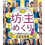 スター坊主めくり 僧侶31人による仏教法語集