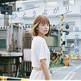 ひとりよがり (初回生産限定盤) (Blu-ray Disc付) (特典なし)
