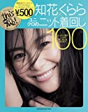 this is me!#01 知花くらら×ユニクロのニット着回し100 (小学館セレクトムック this is me! # 1)