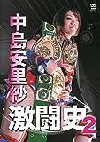 中島安里紗 激闘史 VOL.2 [DVD]