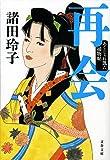 再会 あくじゃれ瓢六捕物帖 (文春文庫)