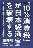 「10%消費税」が日本経済を破壊する──今こそ真の「税と社会保障の一体改革」を