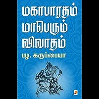 மகாபாரதம் மாபெரும் விவாதம் / Magabharatham Maaperum Vivadham (Tamil Edition)