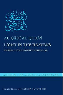 the principles of sufism homerin th emil al bauniyyah aishah