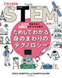ためしてわかる身のまわりのテクノロジー: AI時代を生きぬく問題解決のチカラが育つ (子供の科学STEM体験ブック)