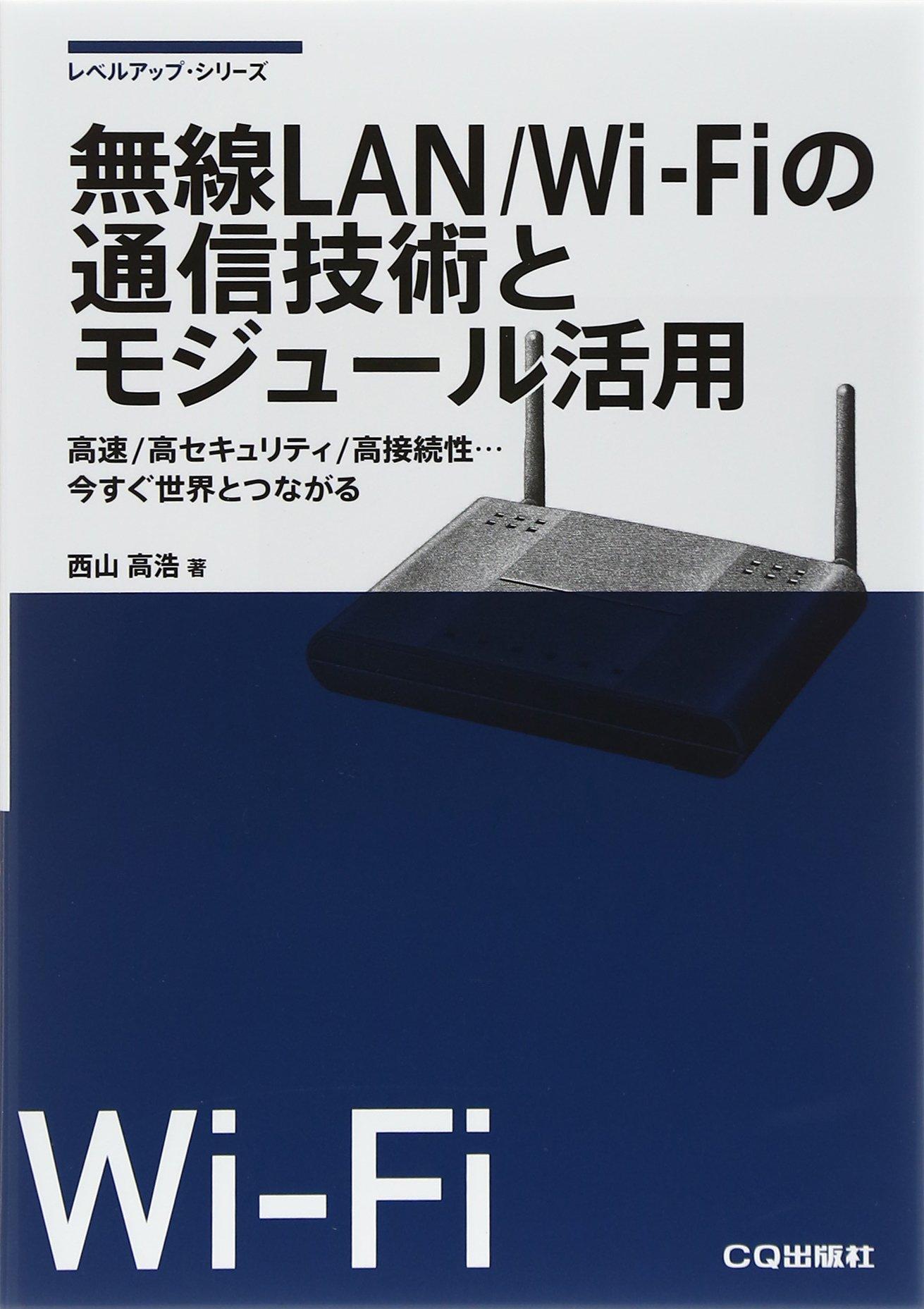 Download Musen ran waifai no tsushin gijutsu to mojuru katsuyo : Kosoku kosekyuriti kosetsuzokusei ima sugu sekai to tsunagaru. PDF