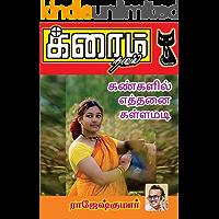 Kangalil Eththanai Kallamadi (Tamil Edition)