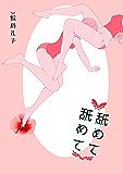 舐めて 舐めて ビアンビアン短編集 (AINE)