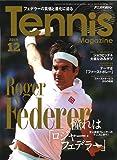 テニスマガジン 2019年 12 月号 特集:憧れは「ロジャー・フェデラー」