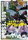 機動戦士ガンダム アグレッサー 8 (少年サンデーコミックススペシャル)