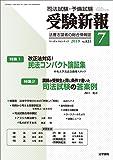 受験新報 2019年 07 月号 [雑誌]