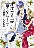 オオカミ王子の言うとおり(7) (ジュールコミックス)