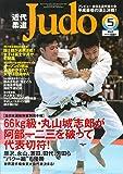 近代柔道 2019年 05 月号 [雑誌]