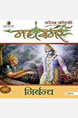 Nirbandh Mahasamar-8 (1) (Hindi Edition) Kindle Edition