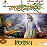 Nirbandh Mahasamar-8 (1) (Hindi Edition)