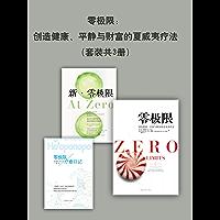 零极限:创造健康、平静与财富的夏威夷疗法(套装共3册)(系列作品狂销30余万册,张德芬毕淑敏联合推荐)