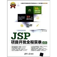 JSP项目开发全程实录(第3版)(附光盘)